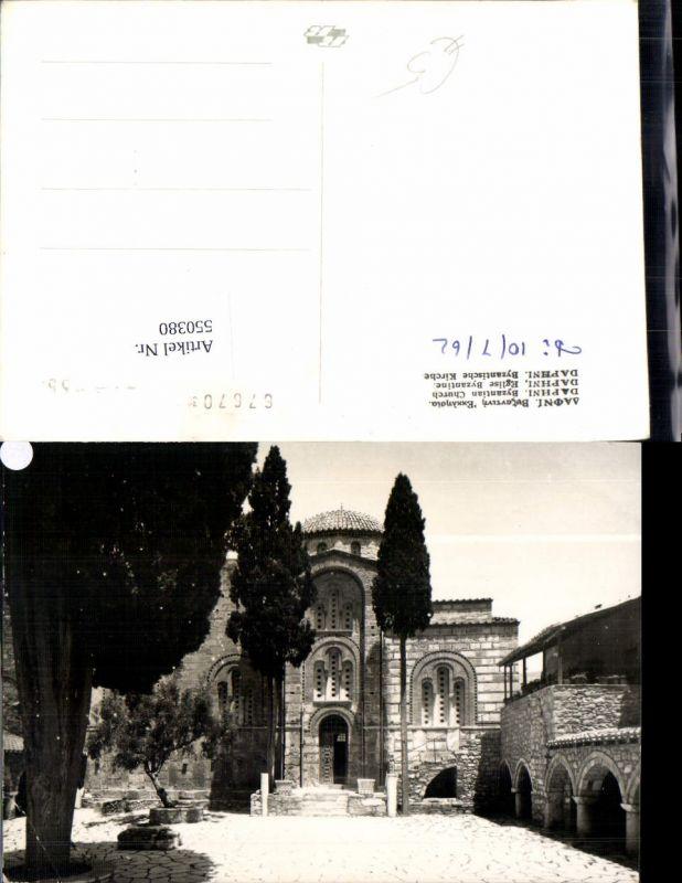 550380,Greece Daphni Byzantinische Kirche Byzanz