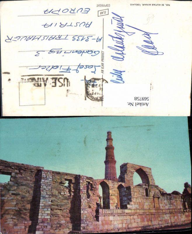 569758,Kutab Minar Delhi Qutb Minar Neu-Delhi India