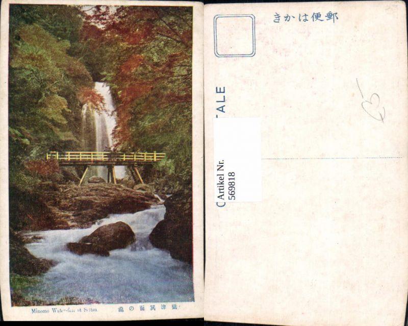 569818,Settsu Minomo Waterfall Wasserfall Brücke Japan