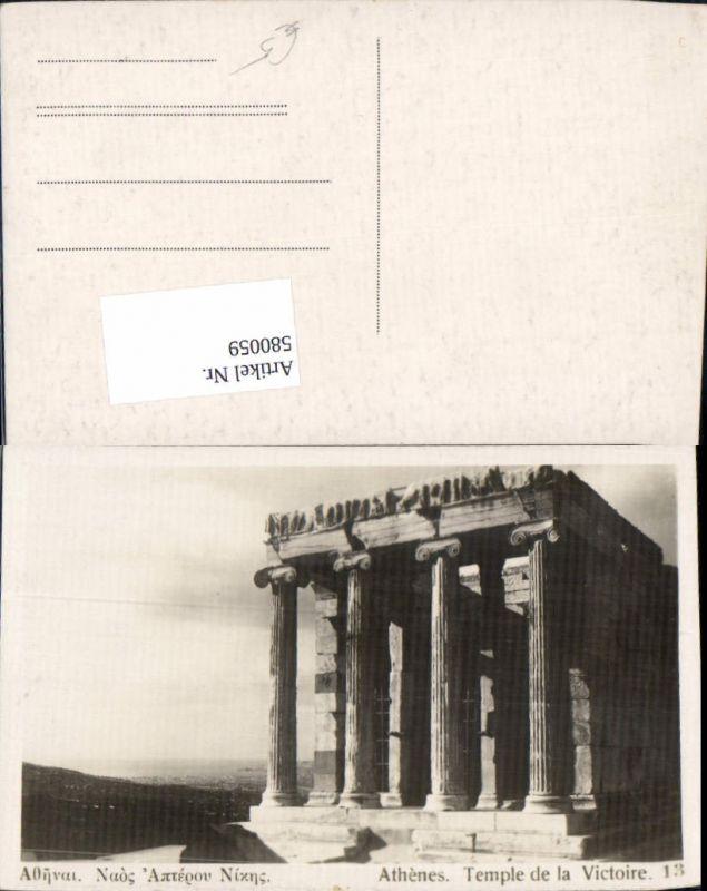 580059,Greece Athen Athenes Temple de la Victorie