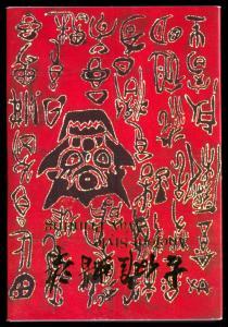 Ansichtskarte-Mappe mit 10 Ansichtskarte, China, Ancient Stale, Wax Printing, 1980er