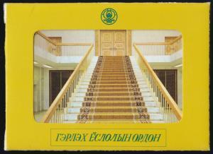Ansichtskarte-Mappe mit 6 Ansichtskarte, Mongolei, Museum?, 1980er