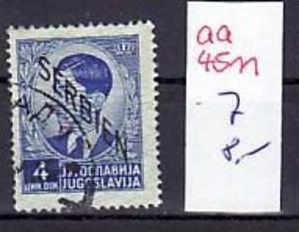 Serbien Nr. 7  o ( aa4511 ) siehe scan