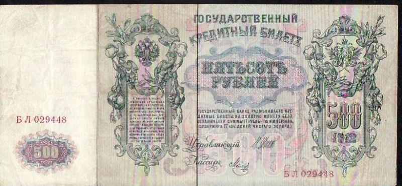 Russland 500 Rubel 1912 gebraucht  ??  (m7134 ) siehe scan