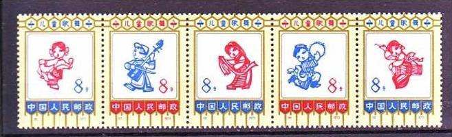 China   Nr. 1135-9  **  (a4171  ) siehe scan