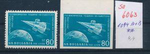 Bulgarien Nr. 1094 A+B   ** (se 6063  )  siehe Bild