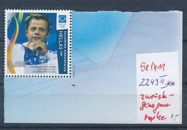 Griechenland 2243 II ** zurückgezogene Marke     (se1411   )  siehe scan