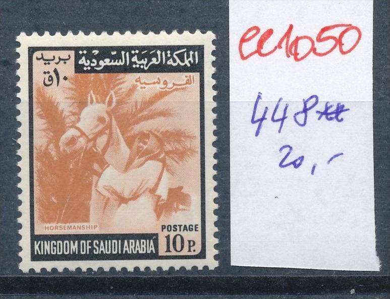 Jemen  Nr. 448  **    (ee1050 ) siehe scan ! 0