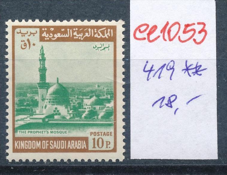 Jemen  Nr. 419  **    (ee1053 ) siehe scan ! 0