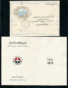 Ägypten netter Beleg...    (oo1547  ) siehe scan