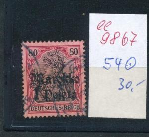 D.Post  Marokko   Nr. 54 o  (ee9867  ) siehe scan