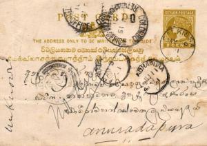 Ceylon alte Ganzsache   ? .... (ke6543   ) siehe scan