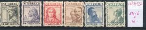 Österreich Nr.  591-6   sauber   * (ed8127    ) siehe scan