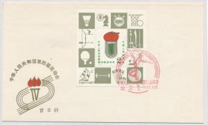 China   Block  17  FDC    (p3879 ) siehe scan