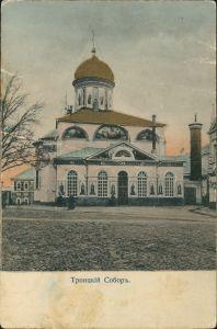 Troizki (Swerdlowsk) Тро́ицкий Partie an der russichen Kirche 1908