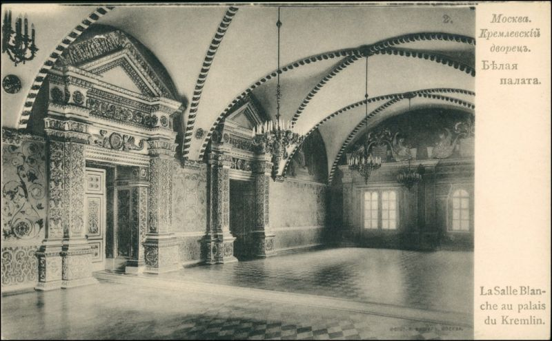 Postcard Moskau Москва́ Kreml - La Salle Blanche 1911