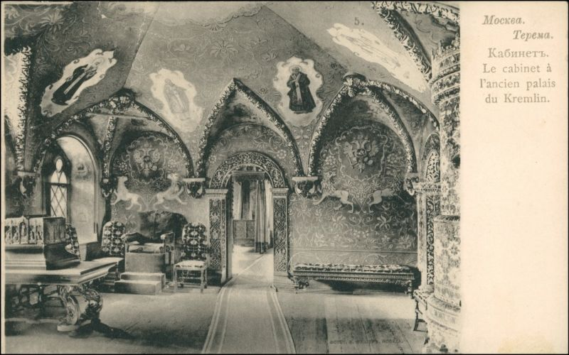 Postcard Moskau Москва́ Kreml - Le cabinet 1911