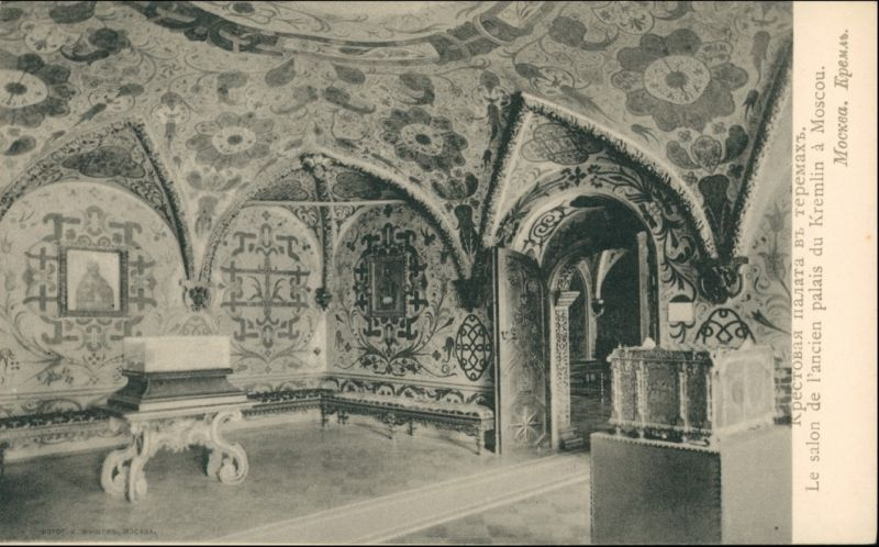 Postcard Moskau Москва́ Kreml - le salon 1911