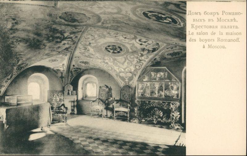 Postcard Moskau Москва́ Kreml - Le salon de la maison 1911