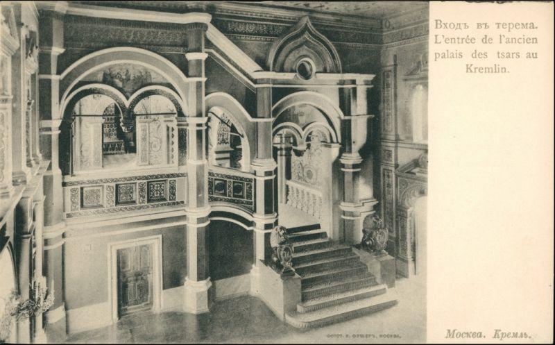 Postcard Moskau Москва́ Kreml - L Entree 1911