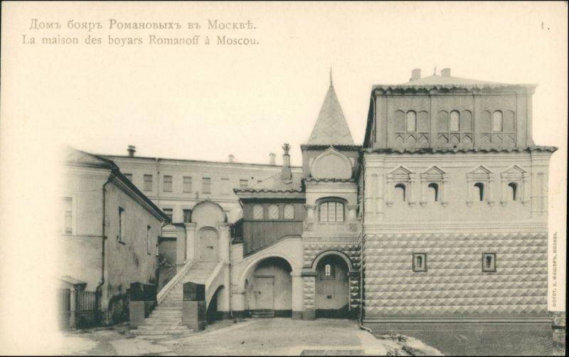 Postcard Moskau Москва́ La Maison des boyars Romanoff 1911