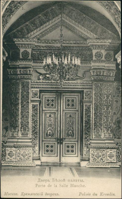 Postcard Moskau Москва́ Kreml - Porte de la Salle Blanche 1911
