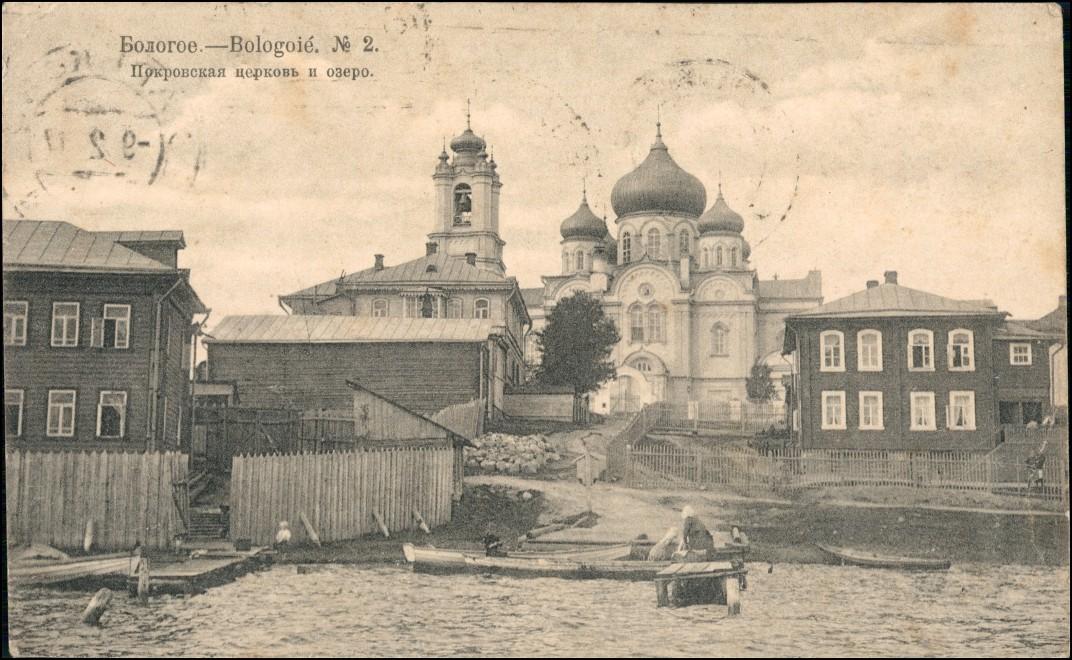 Postcard Bologoje Бологое Kirche, Straße 1916