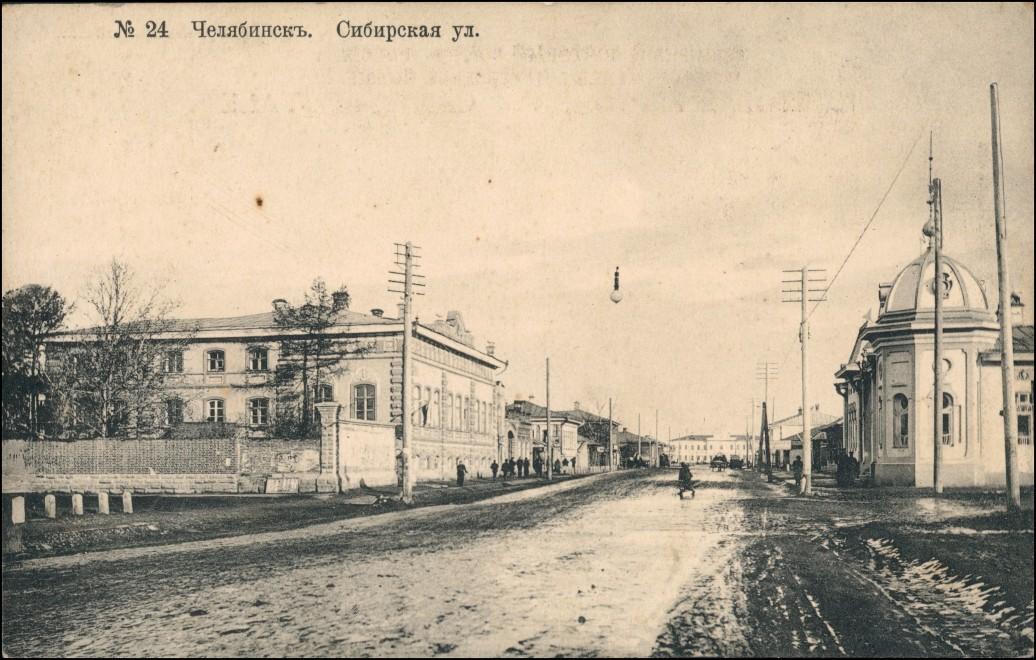 Tscheljabinsk Челябинс Сибирская ул Straße 1916