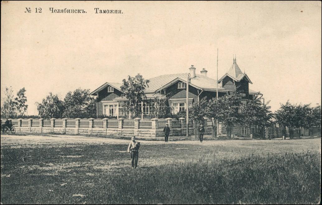Postcard Tscheljabinsk Челябинс Таможня Restaurant 1913