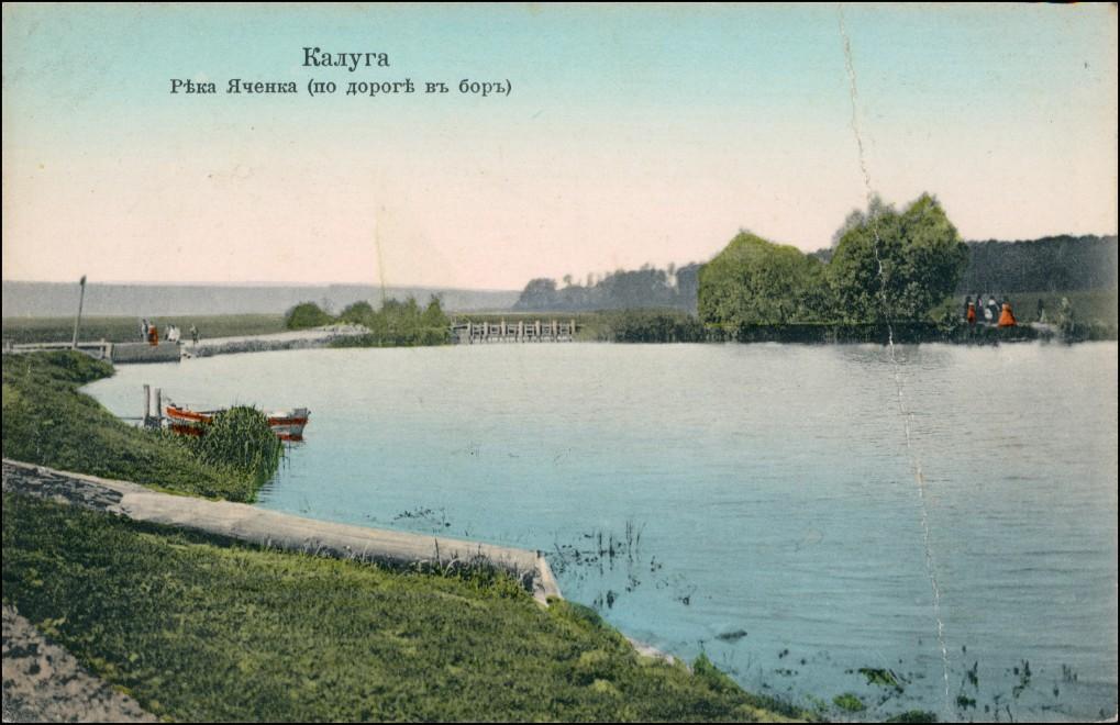 Postcard Kaluga Калу́га Am Teich 1912
