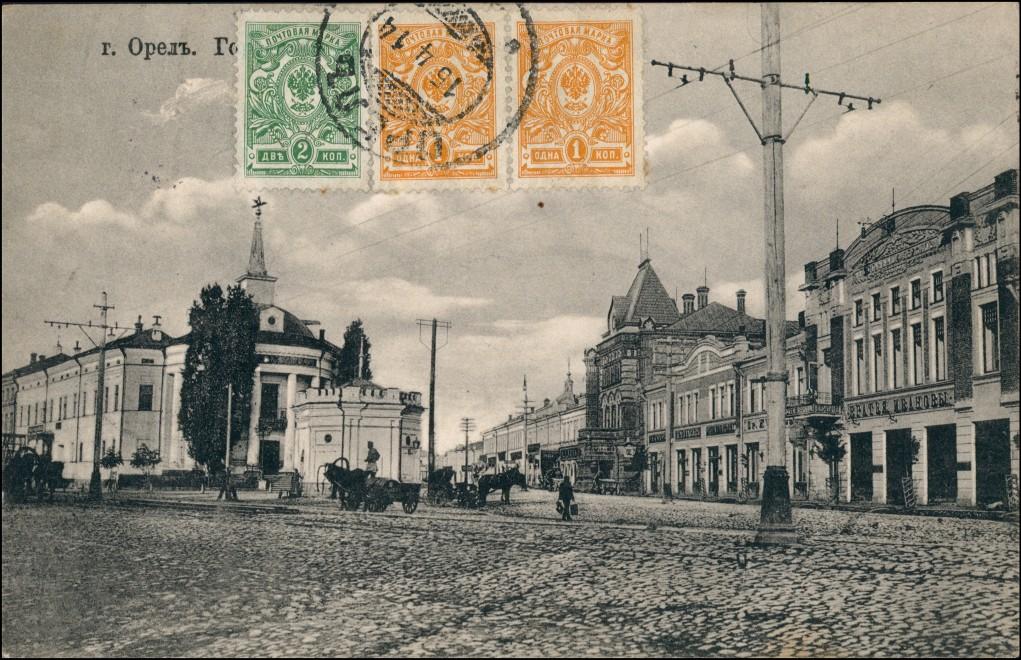 Postcard Orjol Orel Орелъ Орёл Straßenpartie Geschäfte 1914
