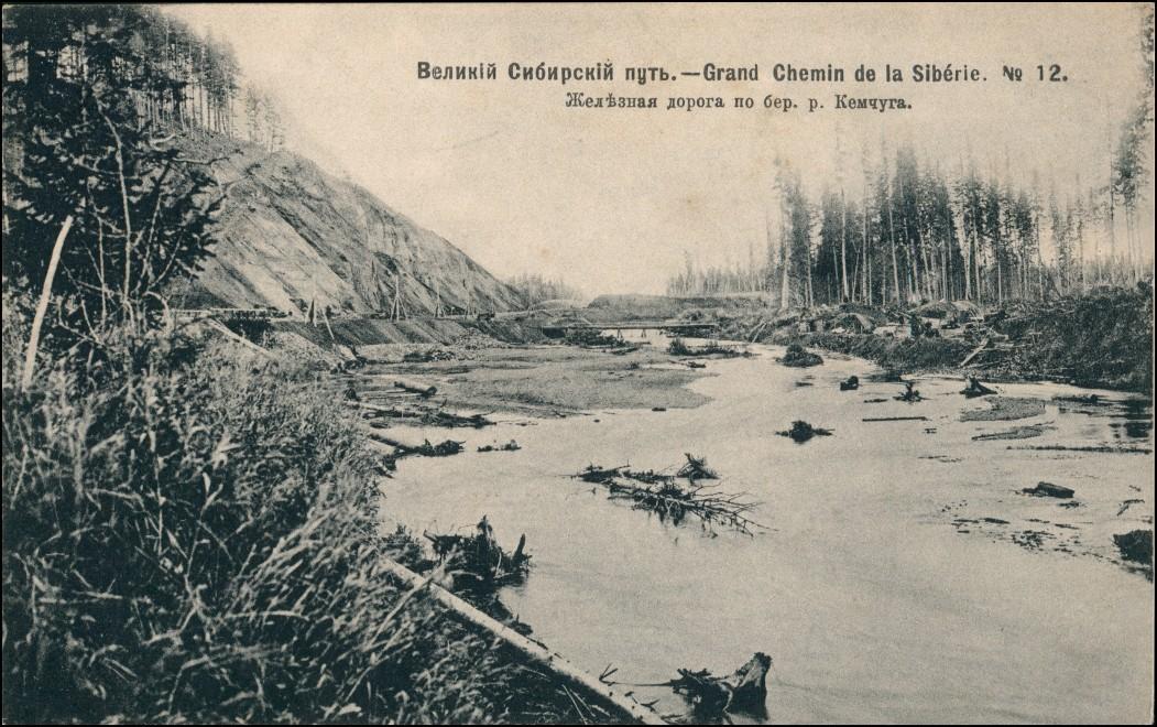 .Russland Rußland Россия Великій Сибирскій путь. 1905