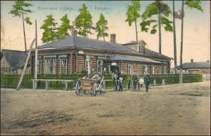 Postcard .Russland Rußland Россия Blockhaus - Straße 1916
