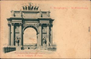 Sankt Petersburg Leningrad Санкт-Петербург Triumphbogen Narva 1900