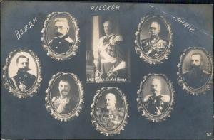 Россия Russland  Russia Porträts russischer Militärs und Adel 1914