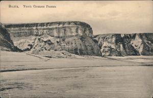 Saratow Волгоградское водохранилище - Утёс Степана Разина  Wolgograd  1926