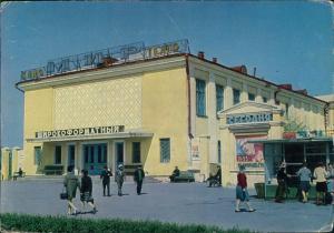 Oral (Уральск/Uralsk)- Уральск - Кинотеатр МИР/Kino - Mir / Frieden / Welt 1969