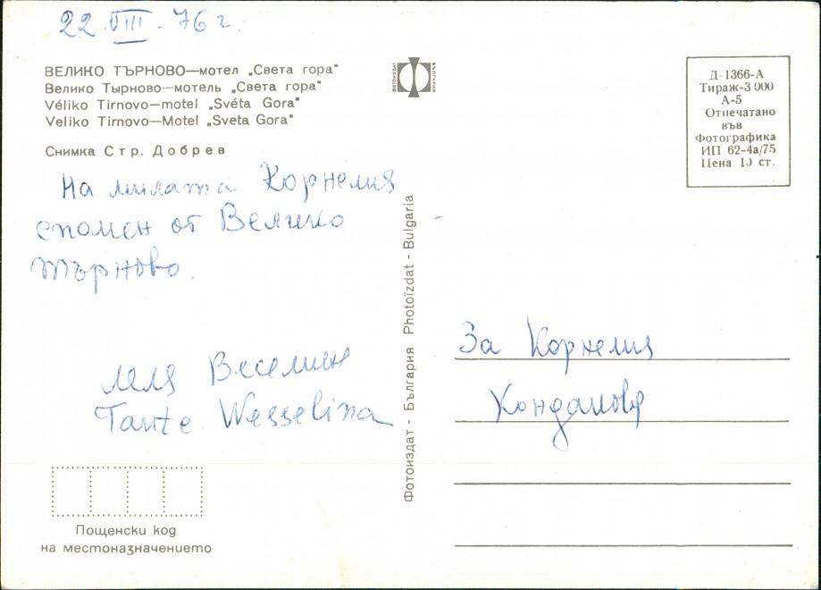 Weliko Tarnowo Велико Търново Tirnovo-Motel Sveta Gora 1976 1