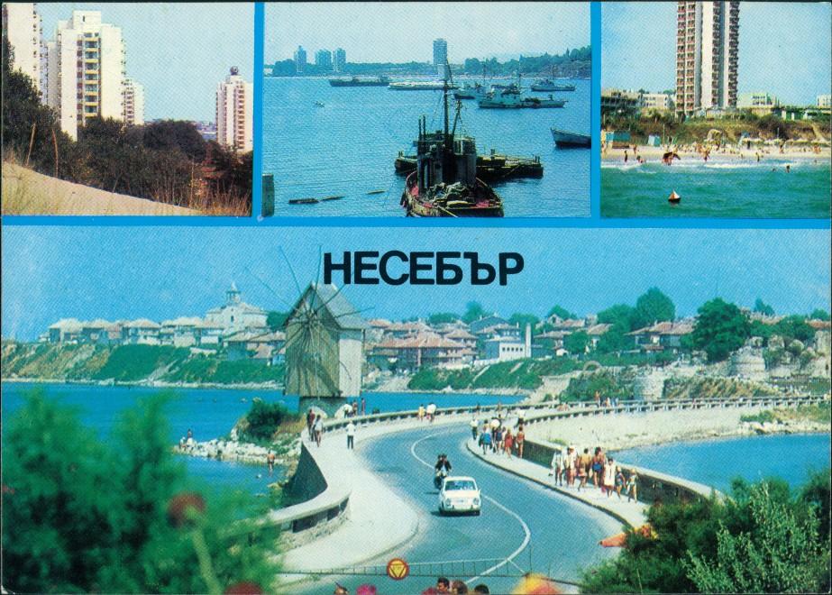 Nessebar Несебър Ansichten Teilansichten Mehrbild-AK 4 Echtfotos 1975 0