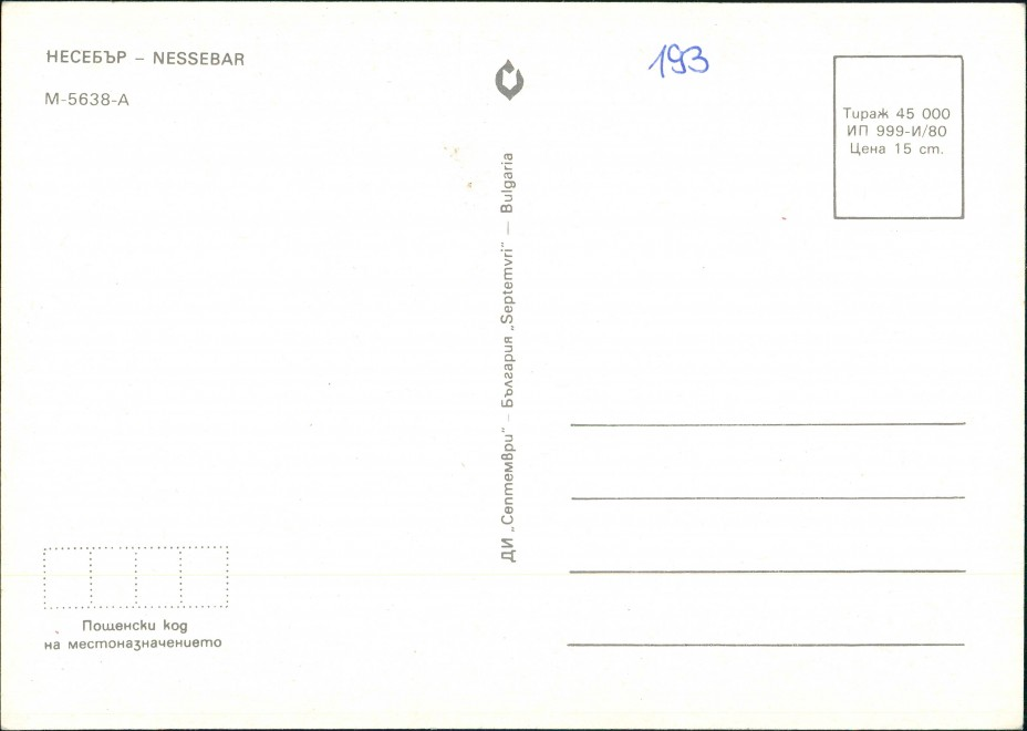 Nessebar Несебър Ansichten Teilansichten Mehrbild-AK 4 Echtfotos 1975 1