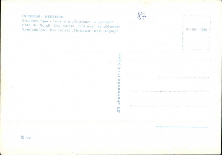 Nessebar Несебър Sonnenküste Hotels Tintiawa und Olymp 1960 1